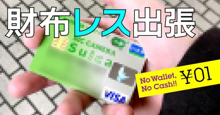 キャッシュレス 財布がない