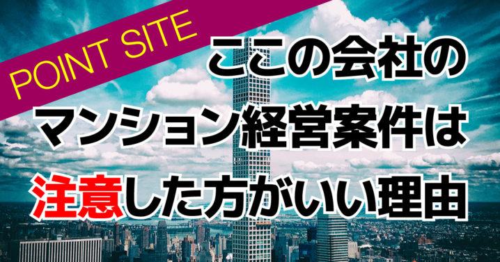ポイントサイト マンション経営 案件 陸マイラー