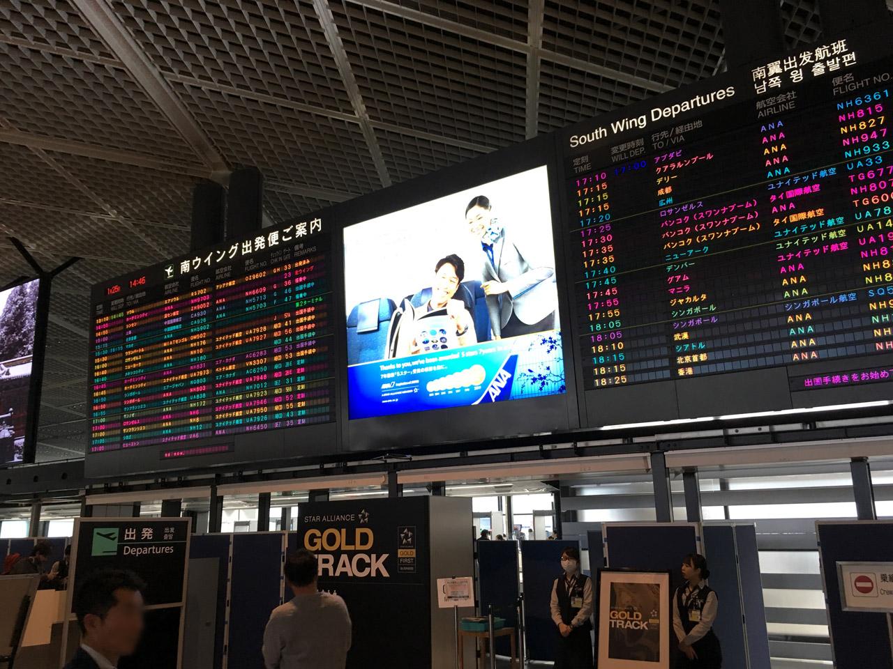 成田空港,第1ターミナル,出発ロビー,電光掲示板