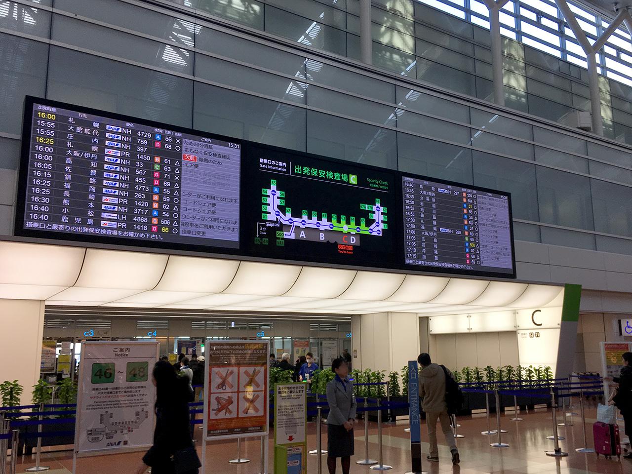 羽田空港,保安検査場