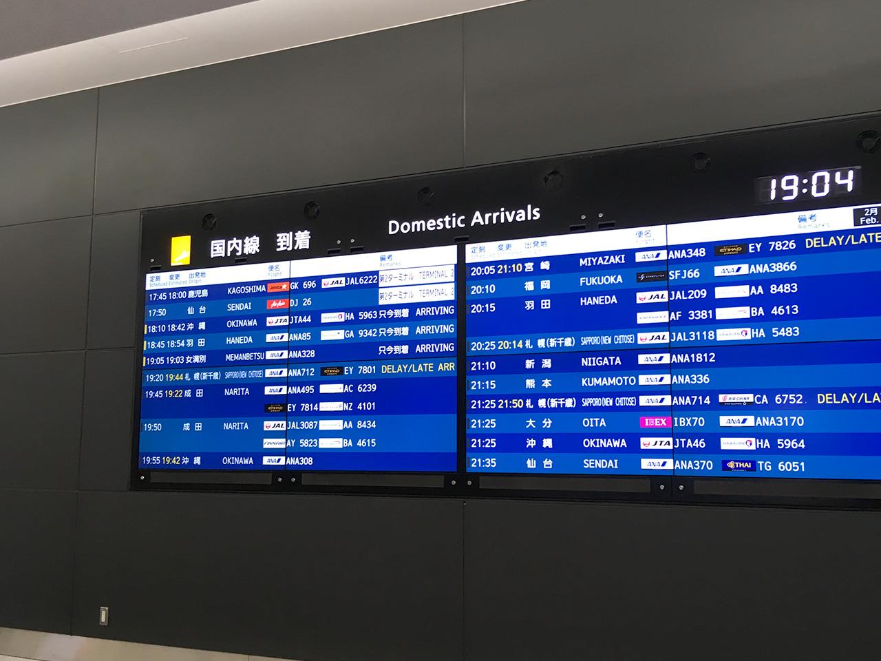セントレア,中部国際空港,到着