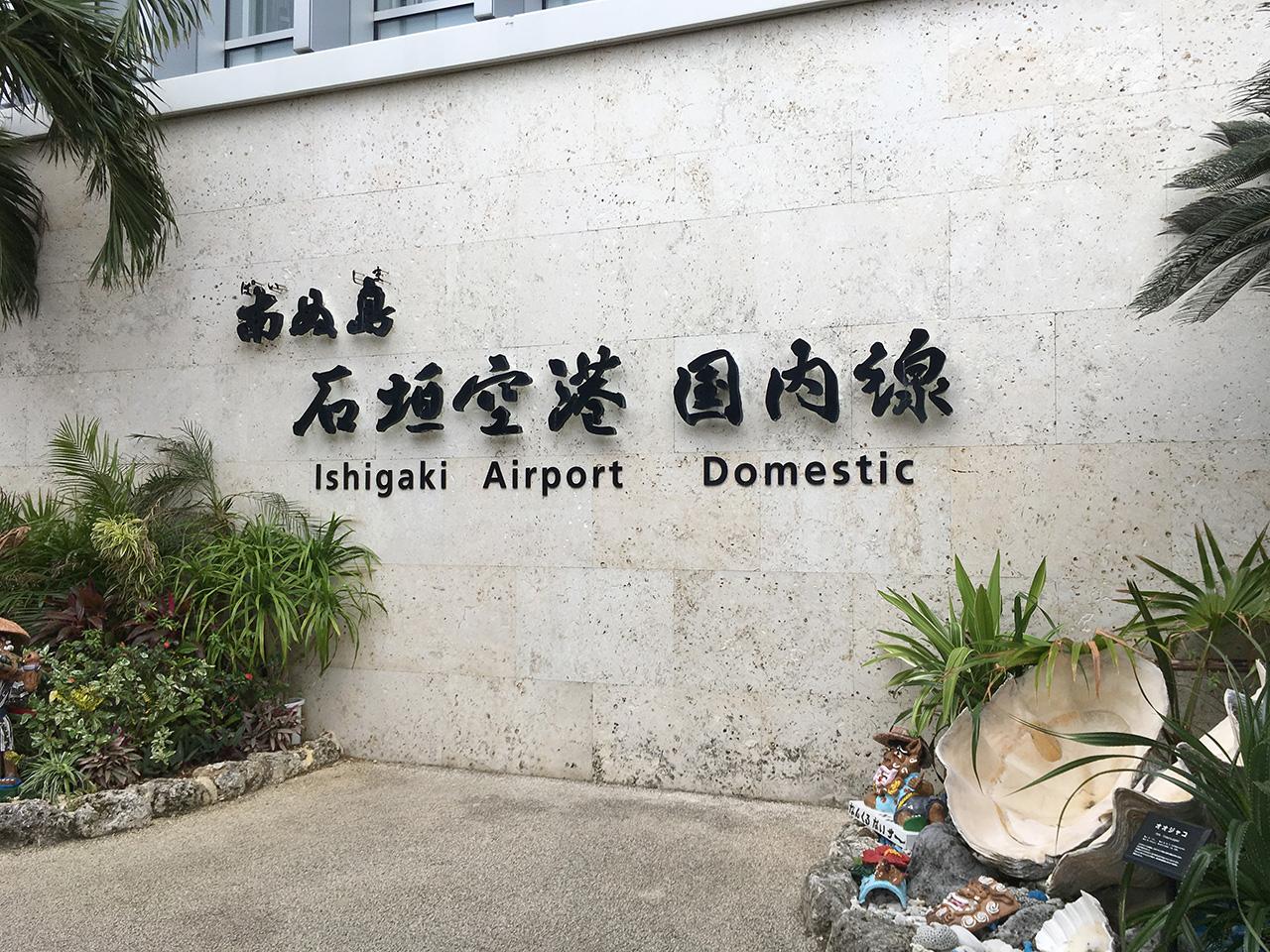 石垣空港,定番