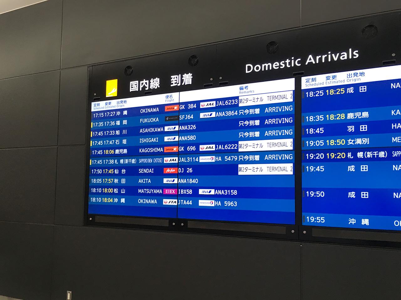 セントレア,中部国際空港,到着ロビー
